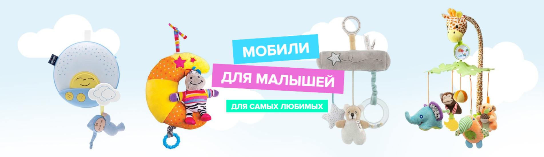 Мобили для малышей