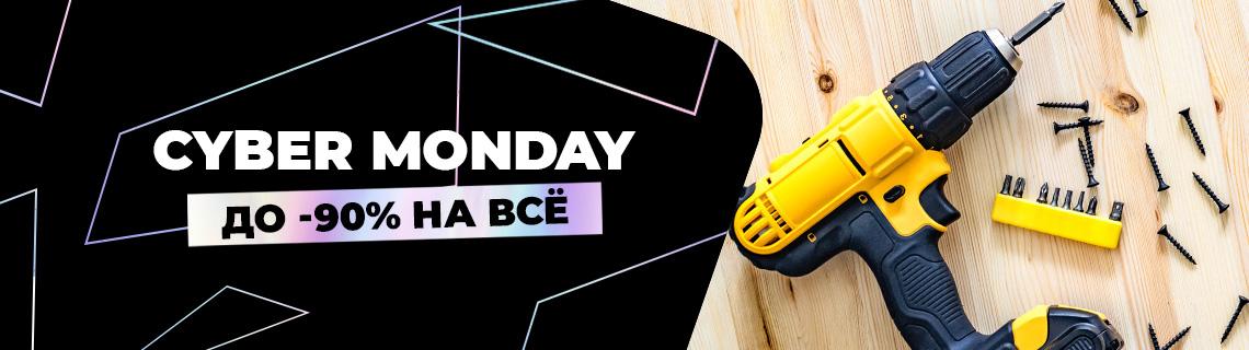 Cyber Monday: Ремонт