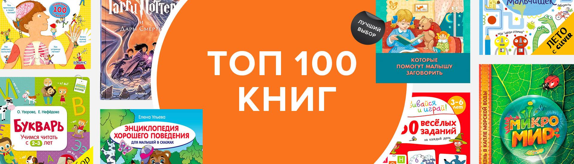 Топ 100 книг