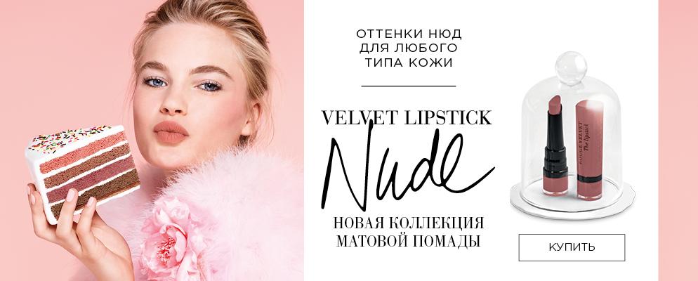 Velvet the Lipstick Nude