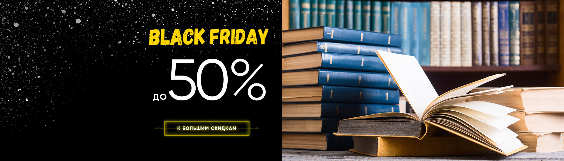 Black Friday: Книги