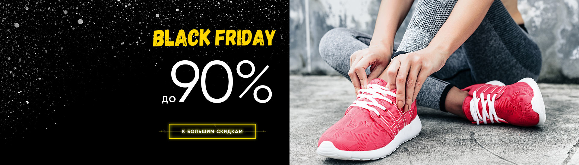 Black Friday: Спорт