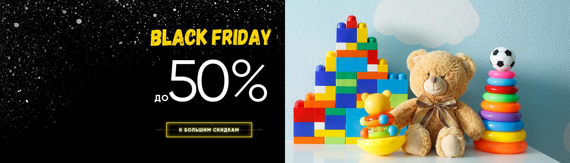 Black Friday: Игрушки