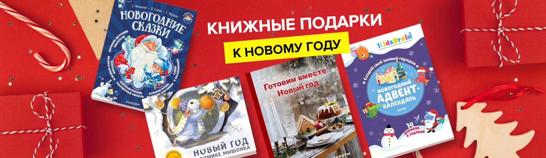 Книжные подарки к Новому году