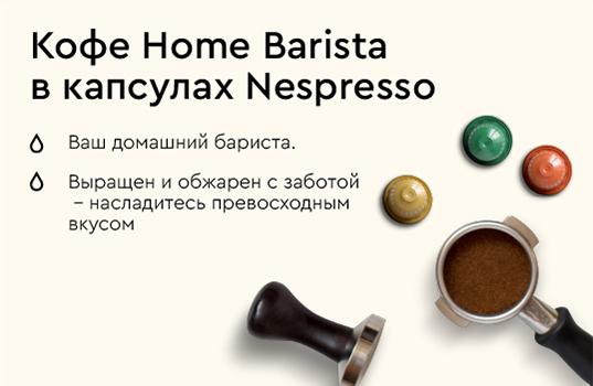 HOME BARISTA