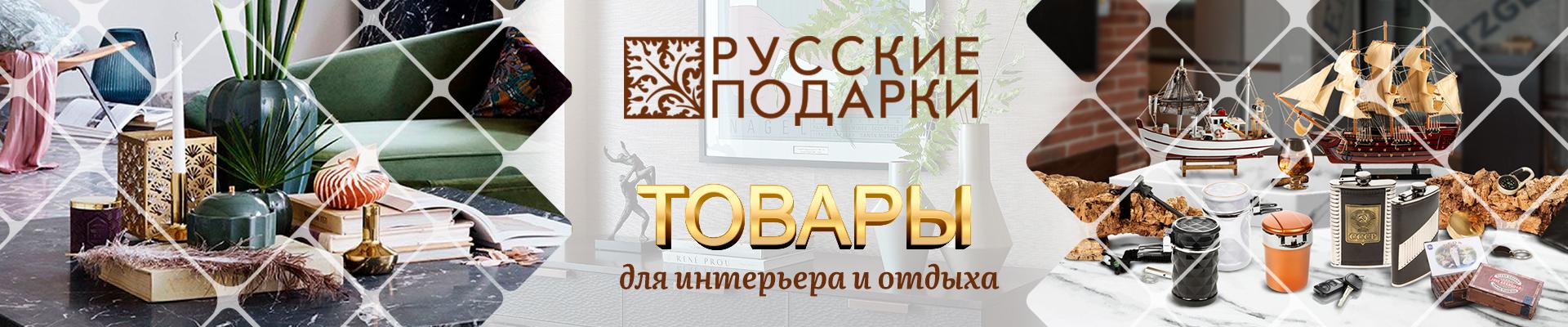 Русские подарки