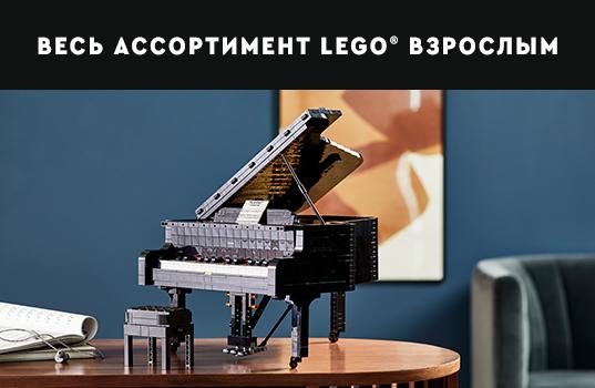 LEGO /