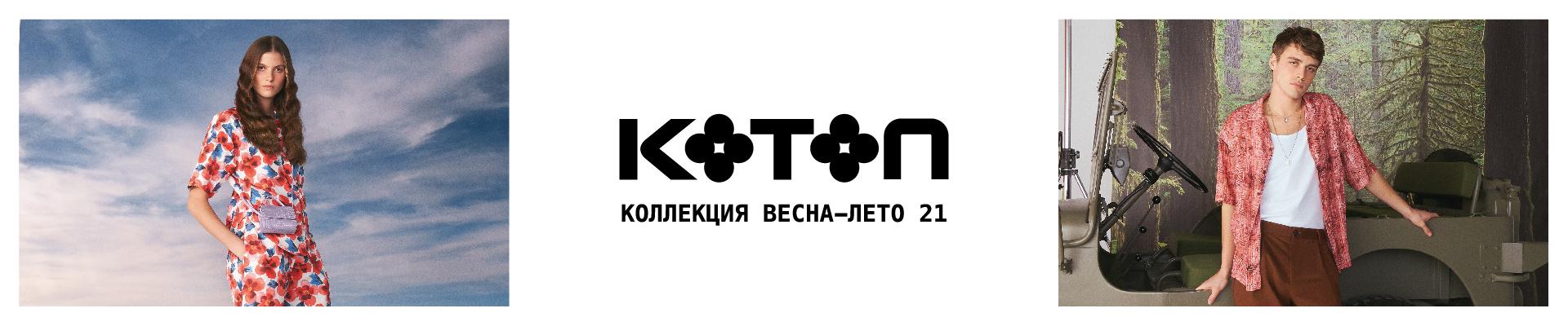 KOTON