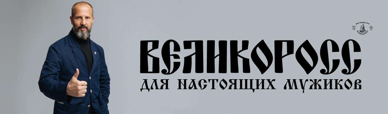 Великоросс