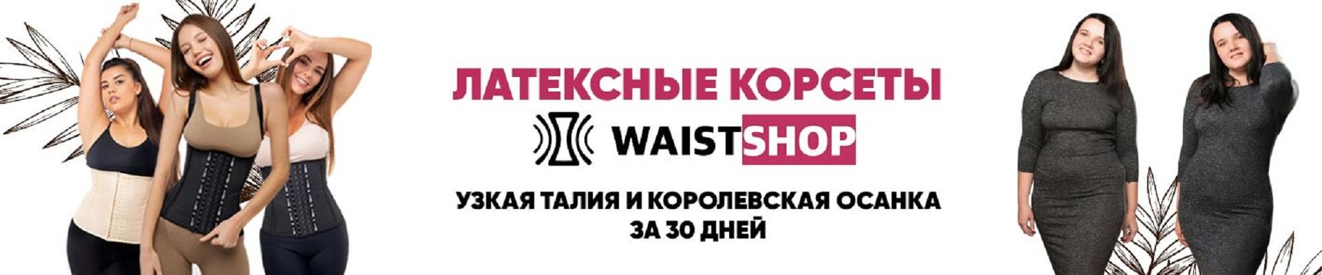 WAISTSHOP