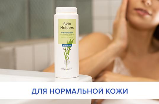 BOTANIX. Skin Helpers