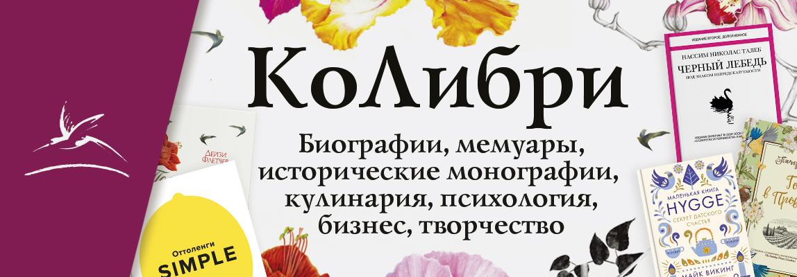 Издательство КоЛибри