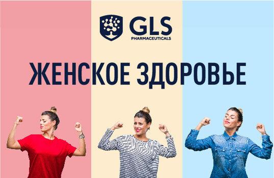 GLS pharmaceuticals