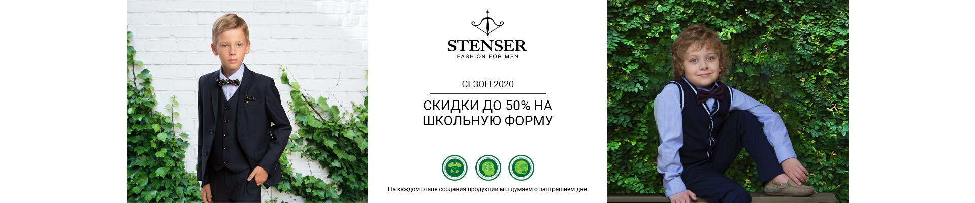 STENSER