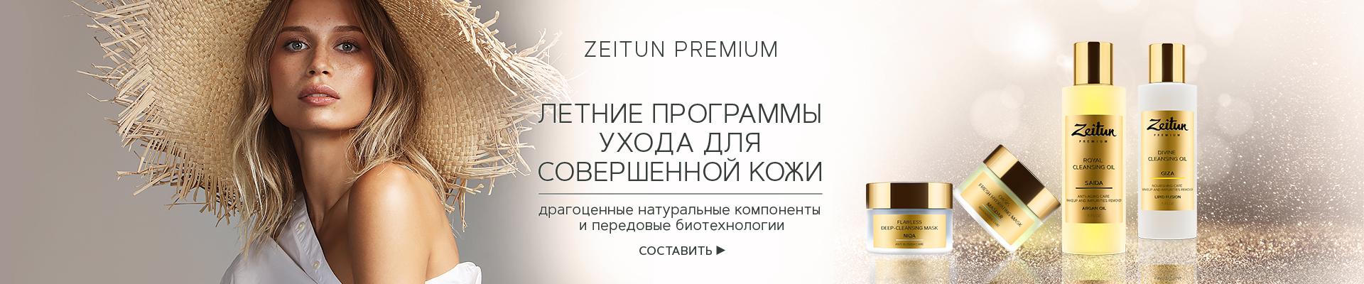 Зейтун