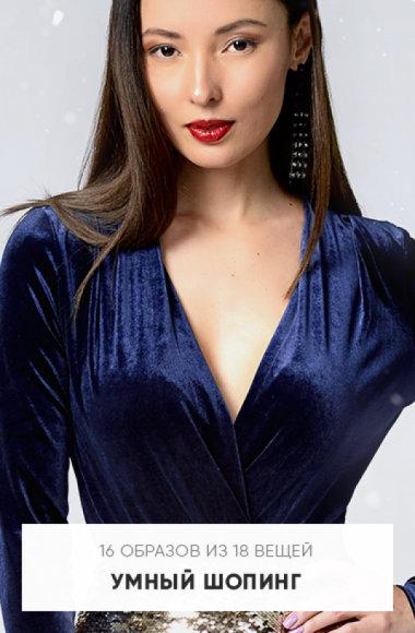 Модный Джемпер Купить Доставка