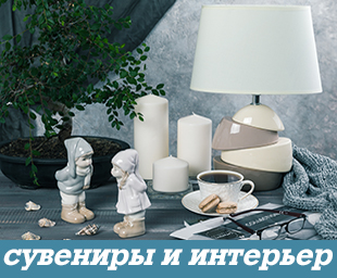 Сувениры и интерьер