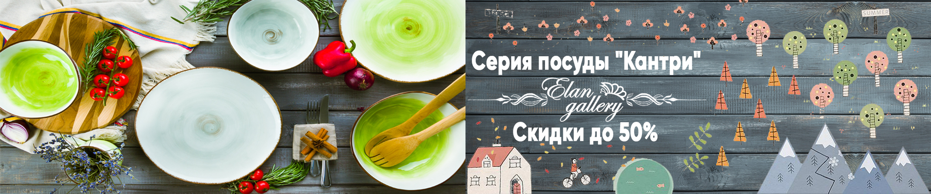 "Серия ""Кантри"""