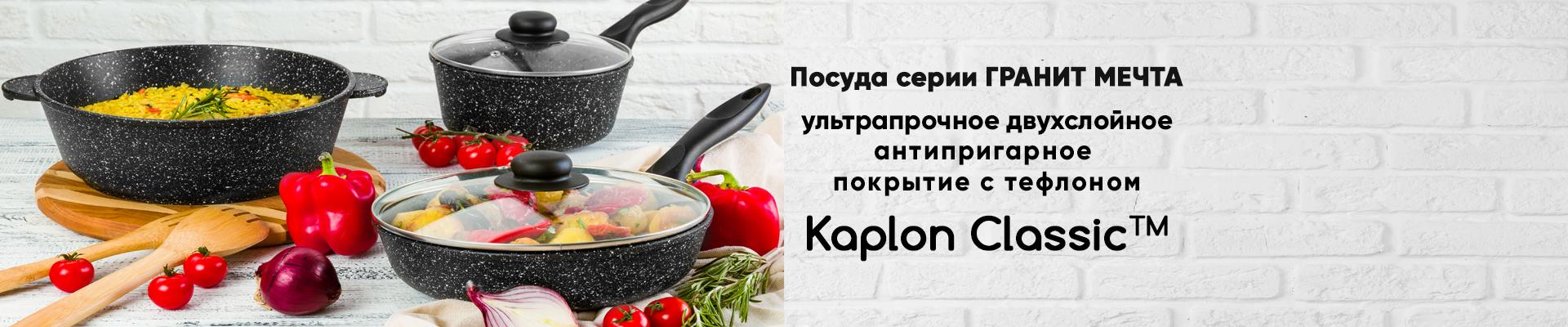 Kaplon Classic