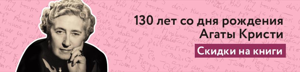 130 лет со дня рождения Агата Кристи