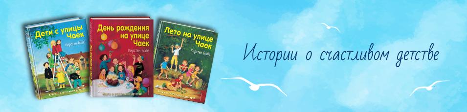 Истории о счастливом детстве