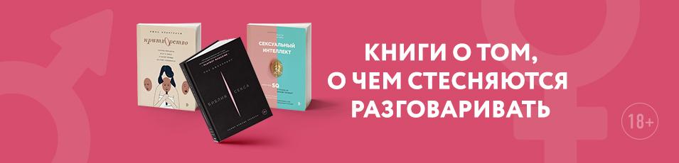 Книги о том, о чем стесняются разговаривать