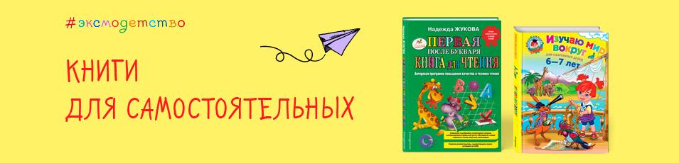 Книги для самостоятельных