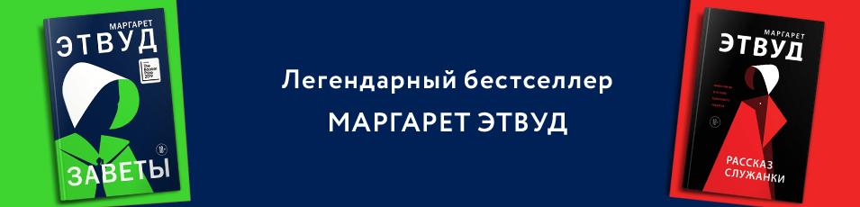 Маркарет Этвуд
