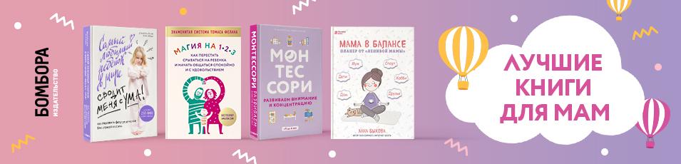Лучшие книги для мам