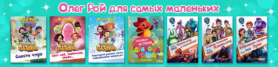 Олег Рой для маленьких