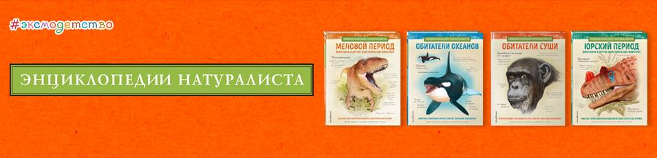 Энциклопедия натуралиста