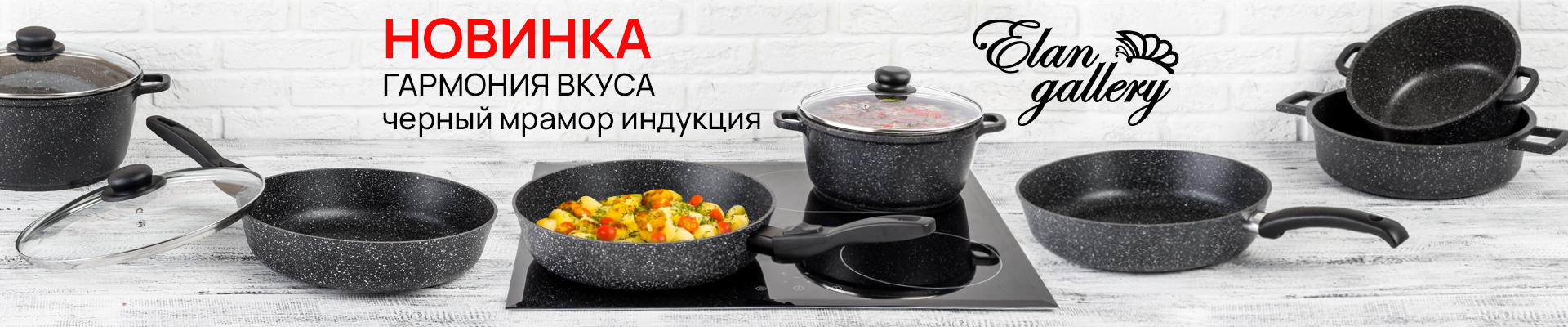 Новинка для индукционных плит