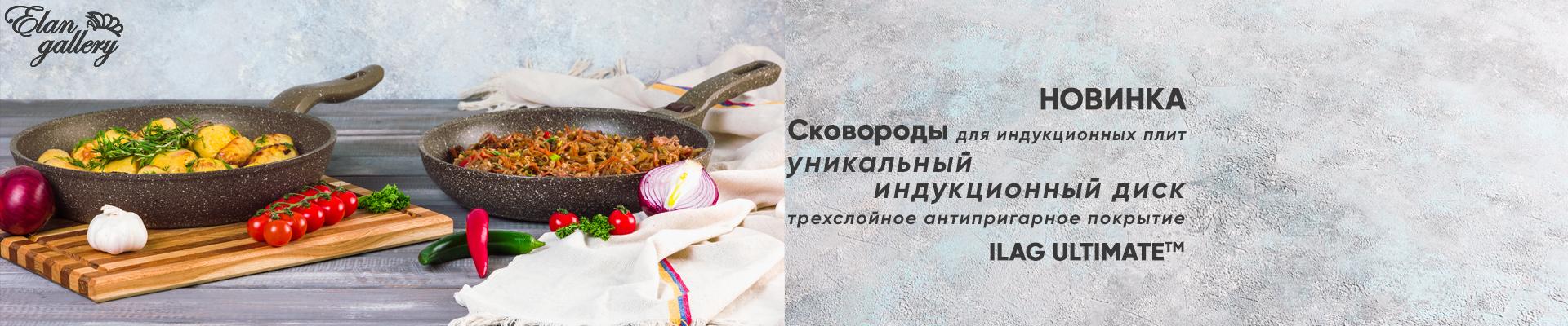 Новинка. Сковороды для индукционных плит