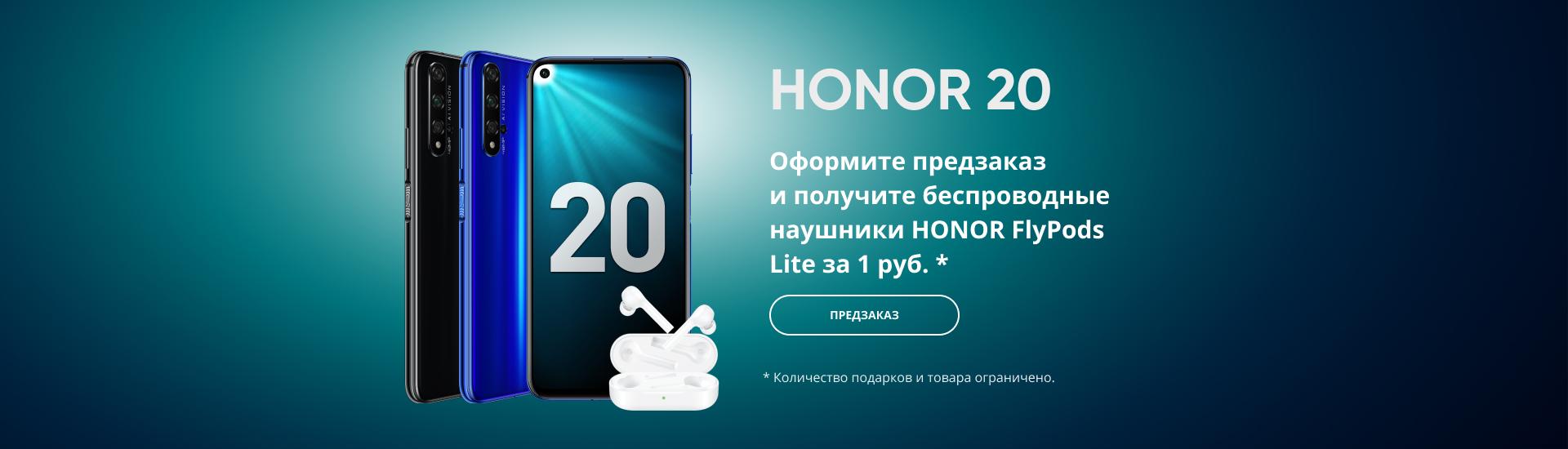 Honor 20 предзаказ