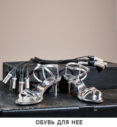 Обувь для нее