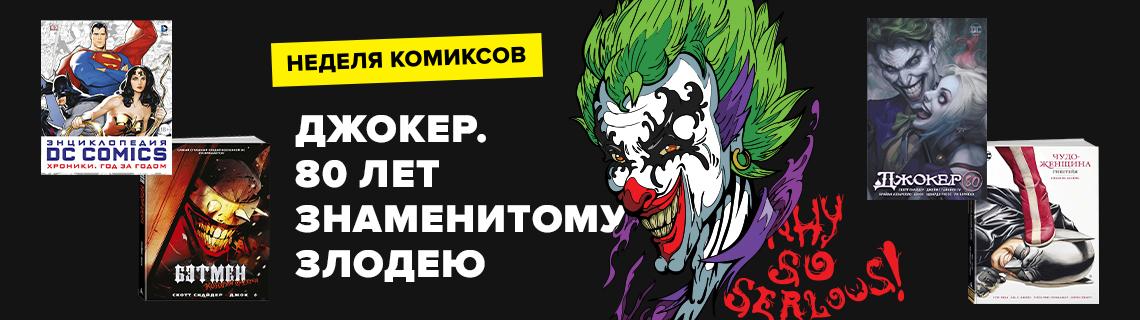 Комиксы и манга