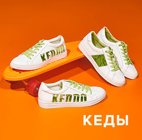 Кеды, KEDDO