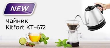 Чайник КТ-672, Kitfort