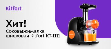 Соковыжималка шнековая КТ-1111, Kitfort