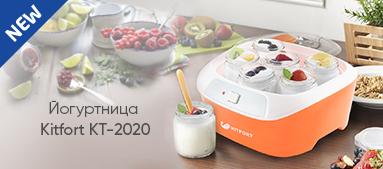 Йогуртница КТ-2020, Kitfort