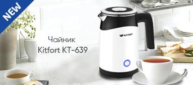 Чайник КТ-639, Kitfort