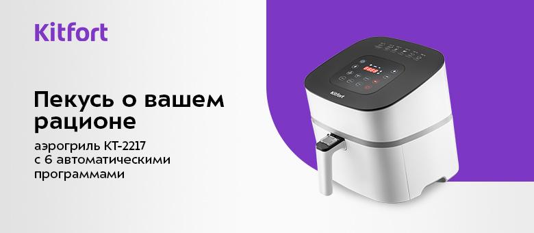 Аэрогриль КТ-2217