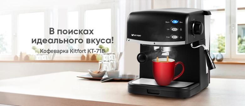 Кофеварка КТ-718, Kitfort