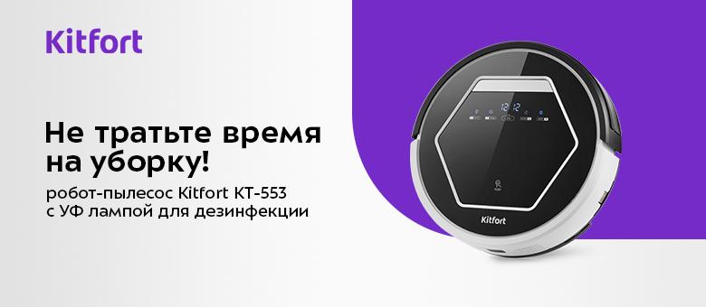 Робот-пылесос с УФ лампой КТ-553, Kitfort