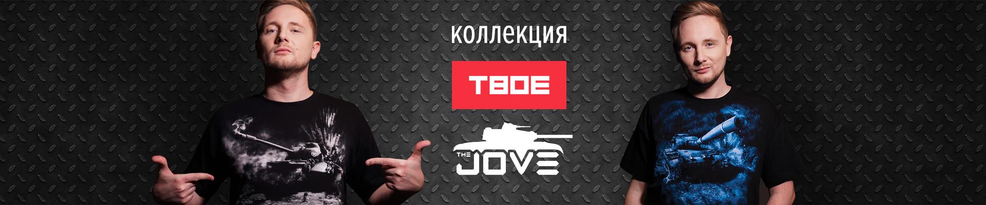 ТВОЕ Х Jove Tankist