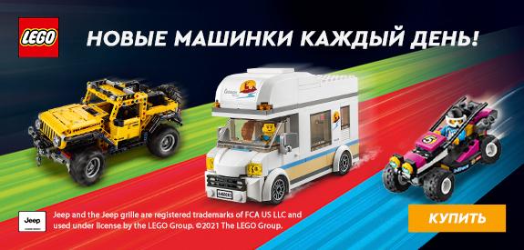 Lego машинки каждый день