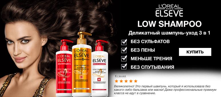Low Shampoo