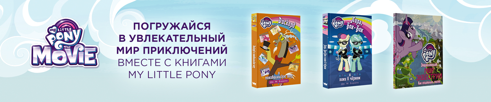 My little pony книги