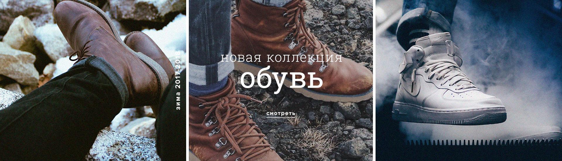 Обувные тренды