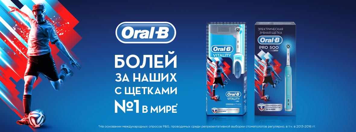 Oral-B футбол